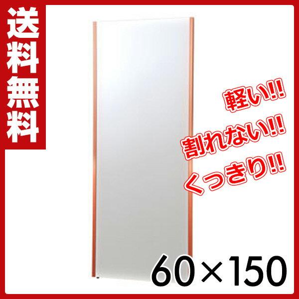 リフェクス(refex) リフェクスミラー(60×150cm) NRM-5R レッド 鏡 姿見 全身 ミラー自動選択 【送料無料】