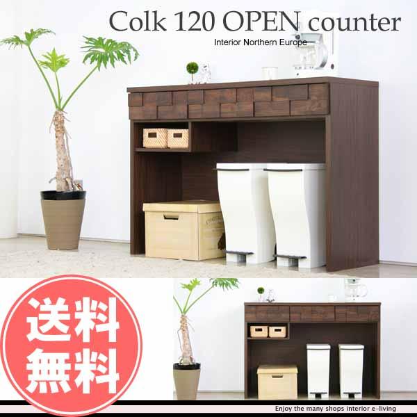 北欧オープンキッチンカウンター アルダー材 日本製 完成品 幅119.6cm