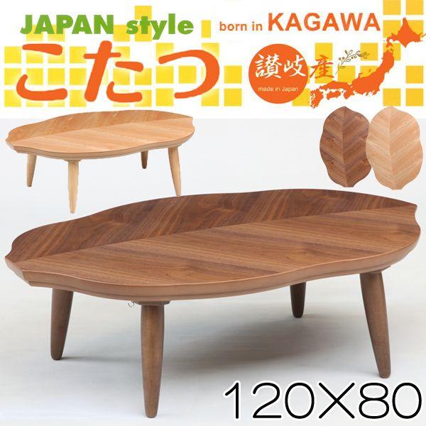��� コタツ テーブル 楕円 丸 日本製 120×80 家具調��� 暖房器具 �燵 炬燵