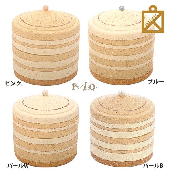 ミニ骨壷・PAOパオ(陶器・陶芸作家手作りの分骨用骨壷)