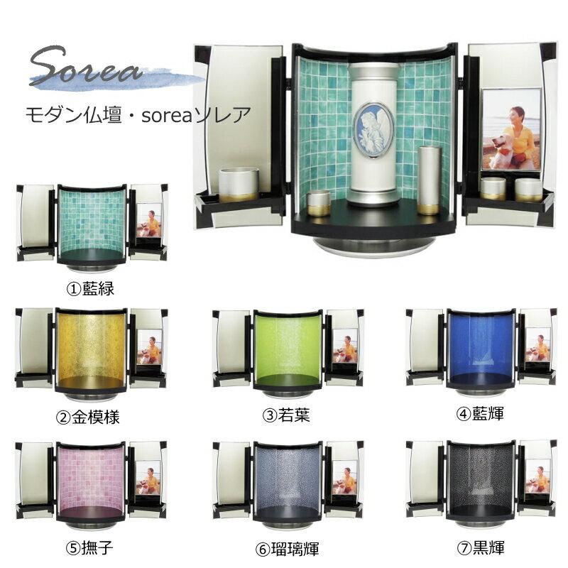 モダン仏壇・ソレアsorea全7色からお選び頂けます