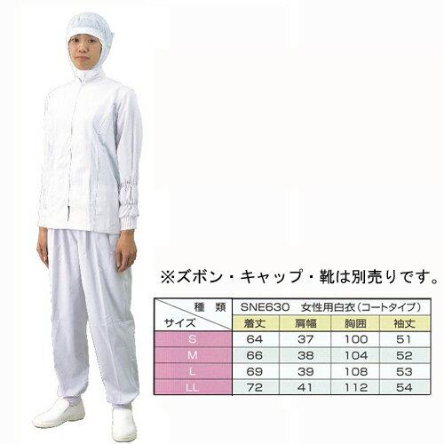 【送料無料】SNE630 女性用白衣(コートタイプ) 20枚