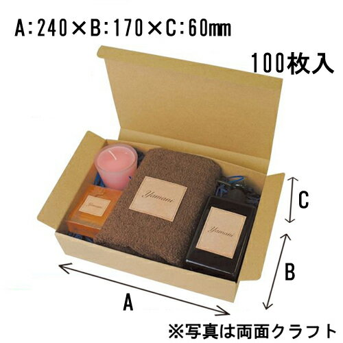 お好みBOX 5[ダークブラウン] 100枚_業務用_ラッピング用品_ギフトボックス_ギフト 箱_ギフト ラッピング