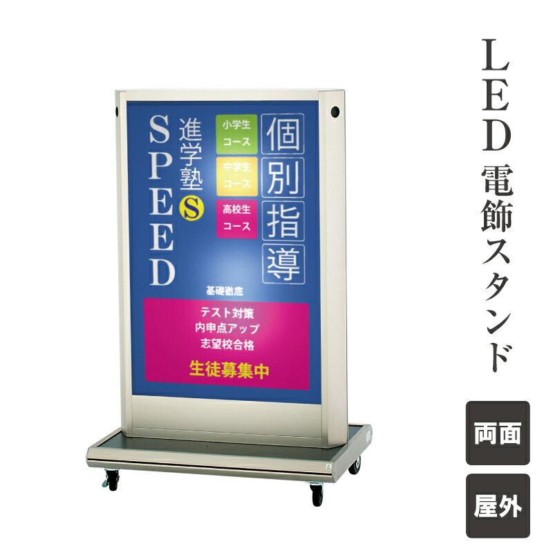 送料無料 LED電飾スタンド / 屋外 キャスター付き スタンド看板  電飾看板 電飾置き看板 LED照明付き看板 内照式看板 スタンドサイン CSS-70L