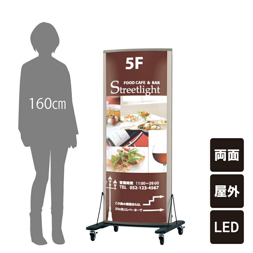 送料無料 LED電飾スタンド / 屋外 キャスター付き スタンド看板 電飾置き看板 LED照明付き看板 電飾看板 内照式看板 スタンドサイン RSS-58L