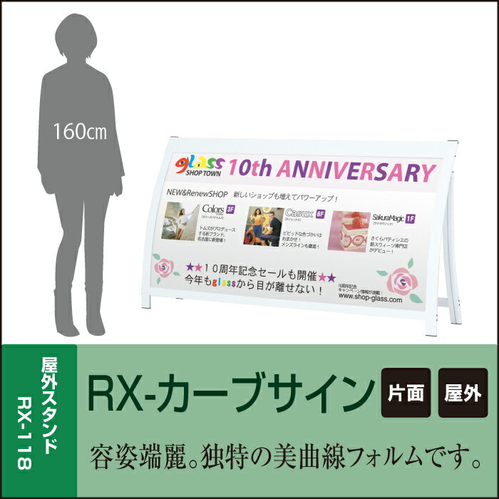 送料無料 RXカーブサイン / 屋外 スタンド看板 カーブ看板 店舗用看板 立て看板 スタンドサイン RX-118