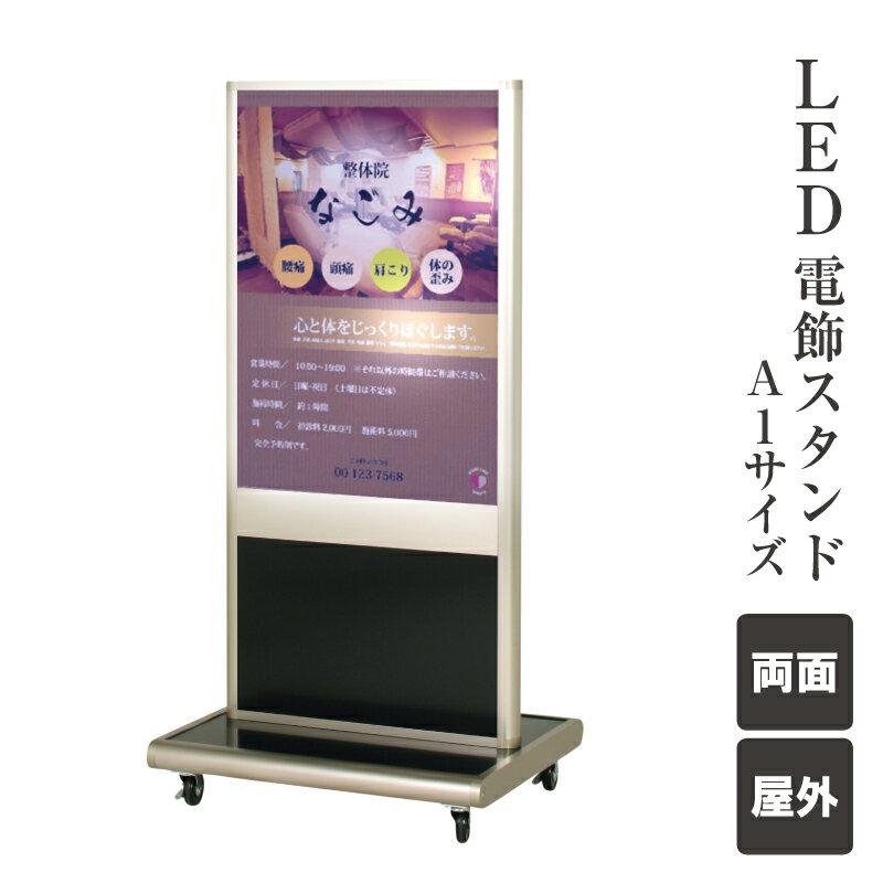 送料無料 LED電飾スタンド / 屋外 キャスター付き スタンド看板 電飾置き看板 LED照明付き看板 電飾看板 内照式看板 スタンドサイン TSO-A1