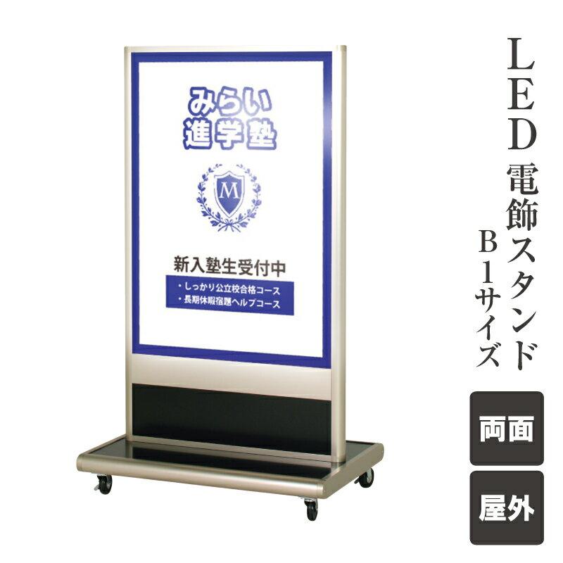 送料無料 LED電飾スタンド / 屋外 キャスター付き スタンド看板 電飾置き看板 LED照明付き看板 電飾看板 内照式看板 スタンドサイン TSO-B1