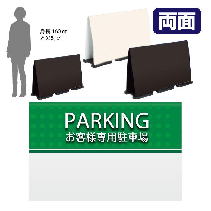 ミセルフラパネルビッグワイド ハーフ両面 PARKING / お客様専用駐車場 関係者以外駐車禁止 置き看板 スタンド看板 /OT-558-225-FW023