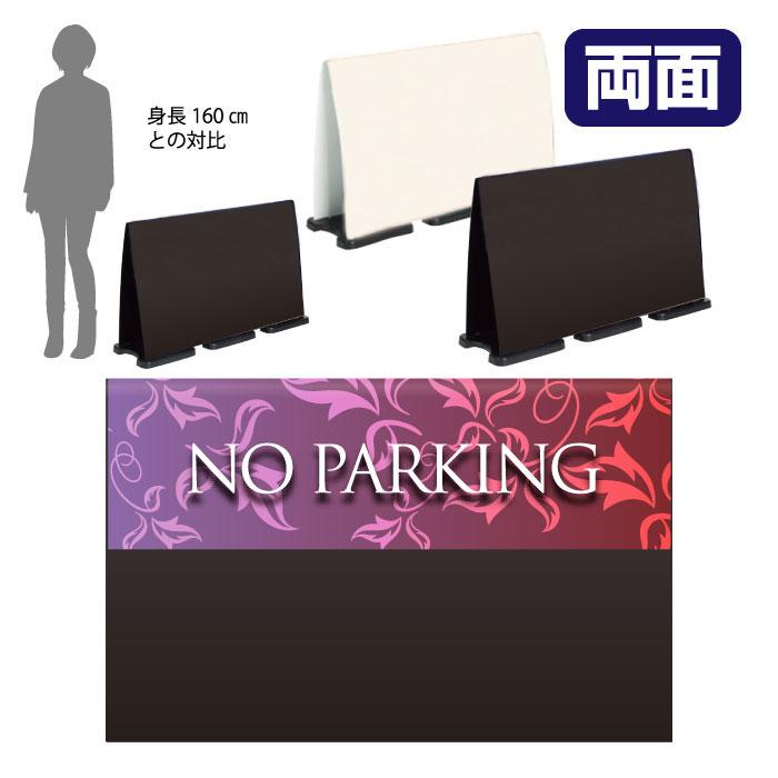 ミセルフラパネルビッグワイド ハーフ両面 NO PARKING / 駐車禁止 駐車ご遠慮ください 置き看板 スタンド看板 /OT-558-225-FW031