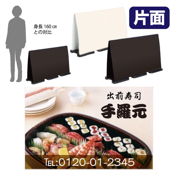 ミセルフラパネルビッグワイド フル片面 出前寿司 / 寿司 店舗看板 置き看板 スタンド看板 /OT-558-226-FW313