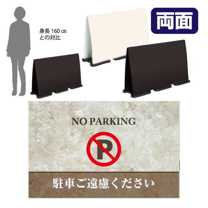 ミセルフラパネルビッグワイド フル両面 NO PARKING / 駐車禁止 駐車ご遠慮ください 置き看板 スタンド看板 /OT-558-227-FW322