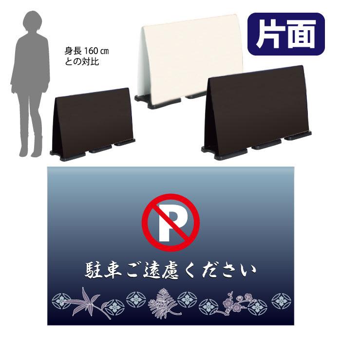 ミセルフラパネルビッグワイド フル片面 NO PARKING / 駐車禁止 駐車ご遠慮ください 置き看板 スタンド看板 /OT-558-226-FW323