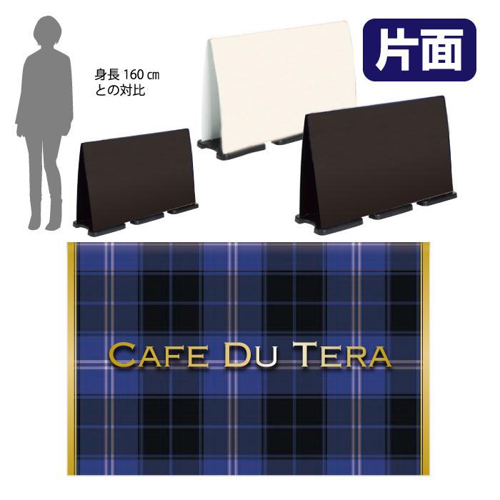 ミセルフラパネルビッグワイド フル片面 CAFE / 喫茶店 カフェ 置き看板 スタンド看板 /OT-558-226-FW325
