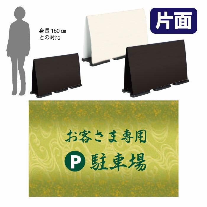 ミセルフラパネルビッグワイド フル片面 PARKING / お客様専用駐車場 関係者以外の駐車ご遠慮ください 置き看板 スタンド看板 /OT-558-226-FW328