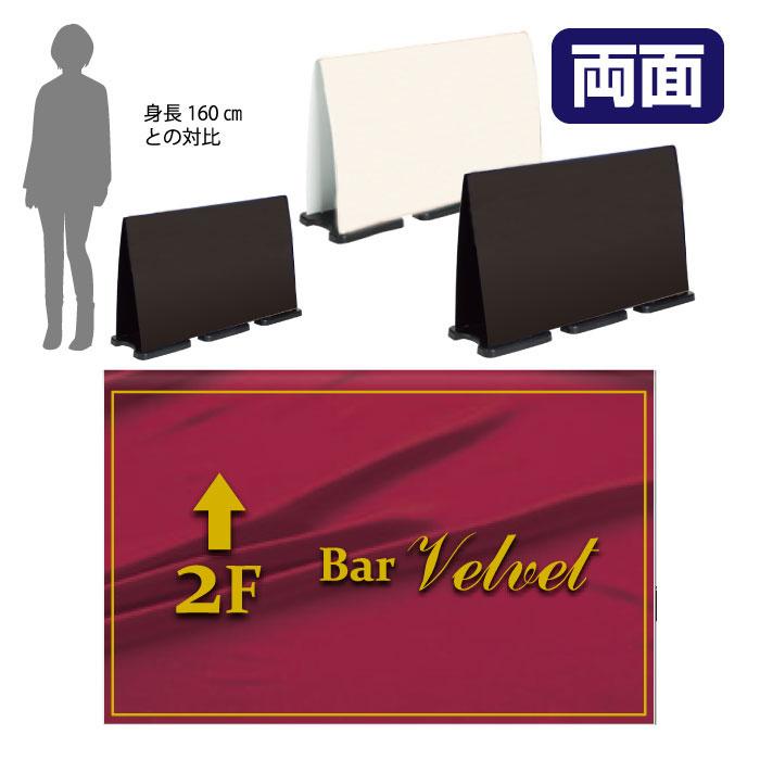 ミセルフラパネルビッグワイド フル両面 Bar / 居酒屋 スナック 置き看板 スタンド看板 /OT-558-227-FW332