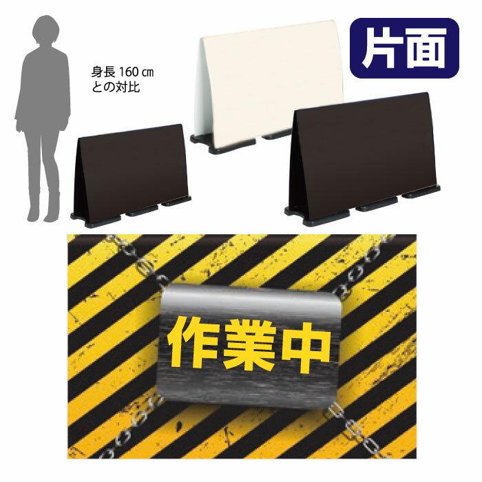 ミセルフラパネルビッグワイド フル片面 作業中 / 立入禁止 危険 置き看板 スタンド看板 /OT-558-226-FW333