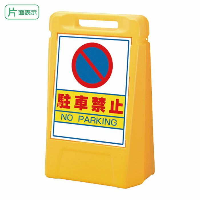 社名入れ無料!サインボックス【片面】駐車禁止H700mm/駐車禁止看板/立て看板/スタンド看板/ 888-041ye