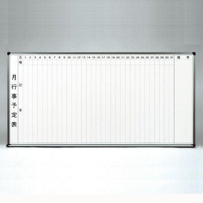 壁掛用ホワイトボード縦書月予定:UHM918 H900×W1800mm 【T026】【メーカー直送3】【代金引換ご利用不可】