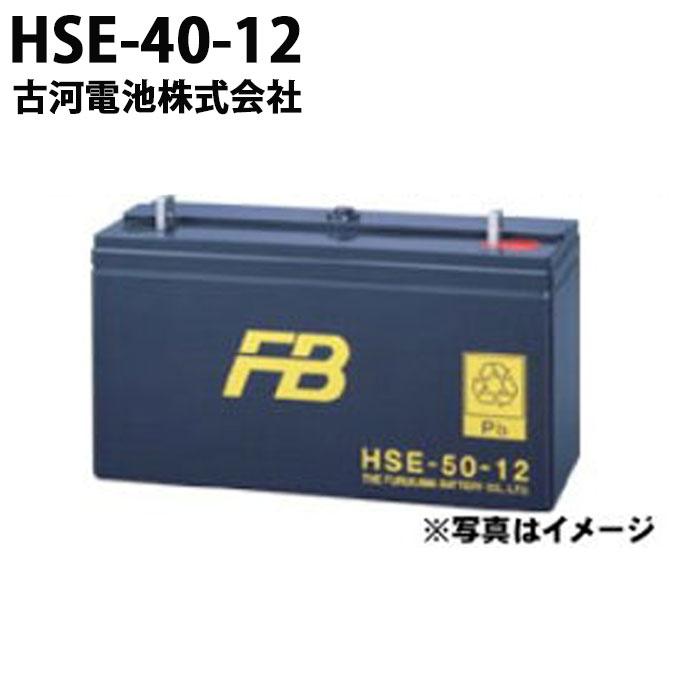【受注生産品】 古河電池 『 古河電池 HSE-40-12 御弁式据置鉛蓄電池(バッテリー) 12V 40Ah』 バッテリー おすすめ 蓄電池 インバータ HSE-40-12古河電池 制御弁式据置鉛蓄電池 HSE 非常照明 操作 制御 計装用 発電機 エンジン始動用 更新 取替え