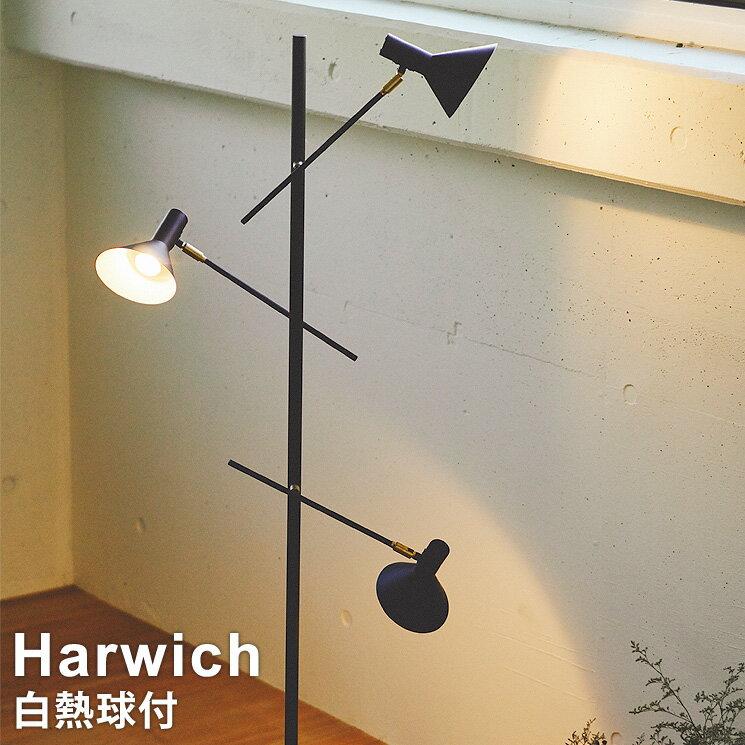 【ミニレフ球付】 フロアライト フロアスタンド Harwich [ハリッジ]  LT-2366スタンドライト インターフォルム おしゃれ照明 ペンダント照明 天井照明 led電球対応 北欧 レトロ