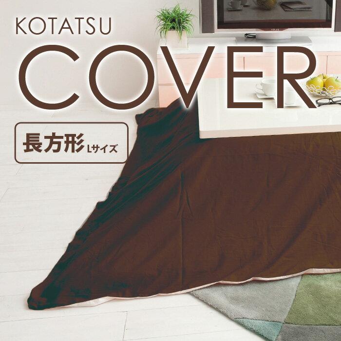 こたつ掛けカバー 日本製 綿100% 長方形Lサイズ(215×255cm) 綿 送料無料【P0616】 e-room