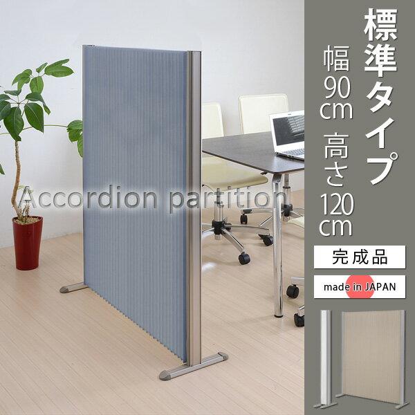 【送料無料】アコーディオンパーティション プリティアW90 H120 標準タイプ (アコーディオンパーティション W90 H120標準)
