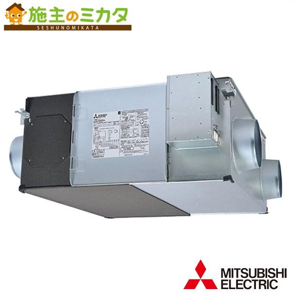 三菱 換気扇 業務用ロスナイ 【LGH-N65RS】 天井埋込形 スタンダードタイプ ★