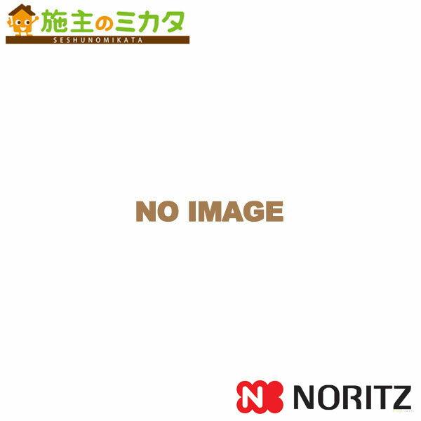 ノーリツ ガス給湯器部材  【RC-9101P-1】 マルチセット エネルック ★