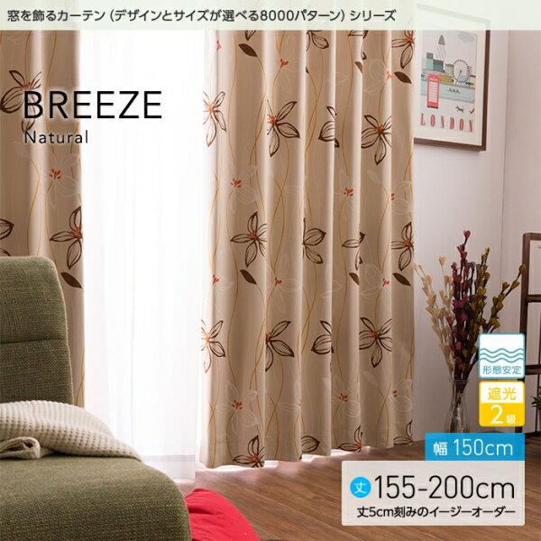【ナチュラル BREEZE(ブリーゼ) 遮光2級 形態安定 幅150cm×丈155~200cm (2枚組)】窓を飾るカーテン(デザインとサイズが選べる8000パターン)【楽ギフ_包装】fs04gm、【RCP】