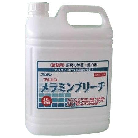 【アルタン 厨房の除菌・漂白剤 アルセン メラミンブリーチ 4.5kg×4本】※発送目安:2週間 ※代引不可、同梱不可