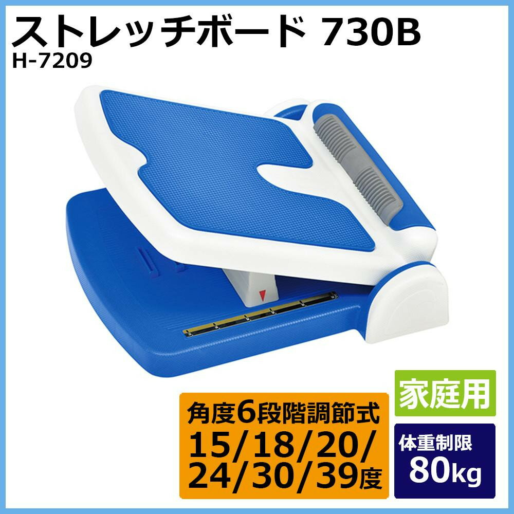 【TOEI LIGHT トーエイライト ストレッチボード 730B H-7209】※発送目安:2週間 ※代引不可、同梱不可