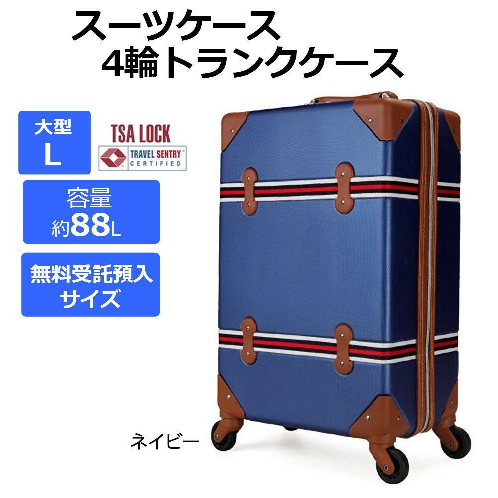 �157セン�以内 スーツケース 4輪トランクケース M6001 L-大型 �イビー】※発�目安:2週間 ※代引����梱��