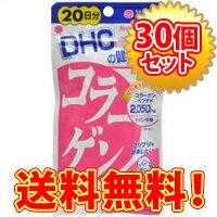【DHC コラーゲン 20日分 30個セット】[返品・交換・キャンセル不可]