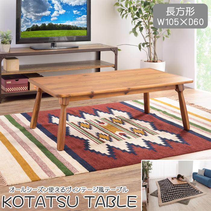 【こたつテーブル単体販売】《東谷》コタツテーブル 天然木 こたつ 長方形 [幅105×奥行60×高さ38cm] 石英管ヒーター テーブル 北欧 モダン 1年中使える オールシーズン対応 AZUMAYA KOTATSU kt-104n