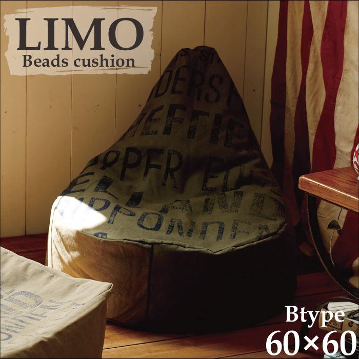 《モリヨシ》LIMO リモ ビーズクッション B柄キャンバスビーズクッション ヴィンテージ アメリカン 英字 クッションビーズ ビーズチェア 座椅子 お洒落 リビング インテリア雑貨 西海岸 モダン シンプル 背もたれ MORIYOSHI limo4-bc