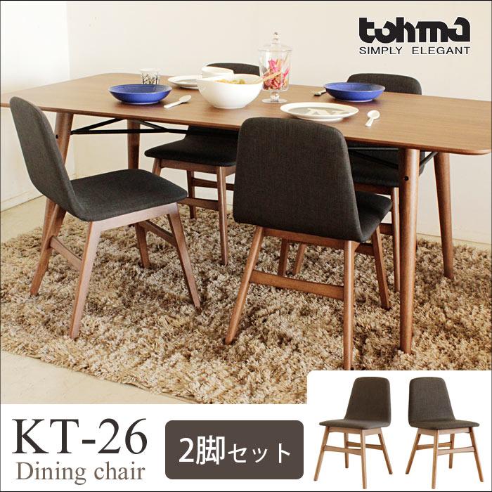 《TOHMA/東馬》KT-26 ダイニングチェア【2脚入り】一人掛けチェア 1人掛けチェア 1pチェア 一人用 1人掛け ブラック ファブリックチェア 椅子 モダン ベーシック シンプル kt-45