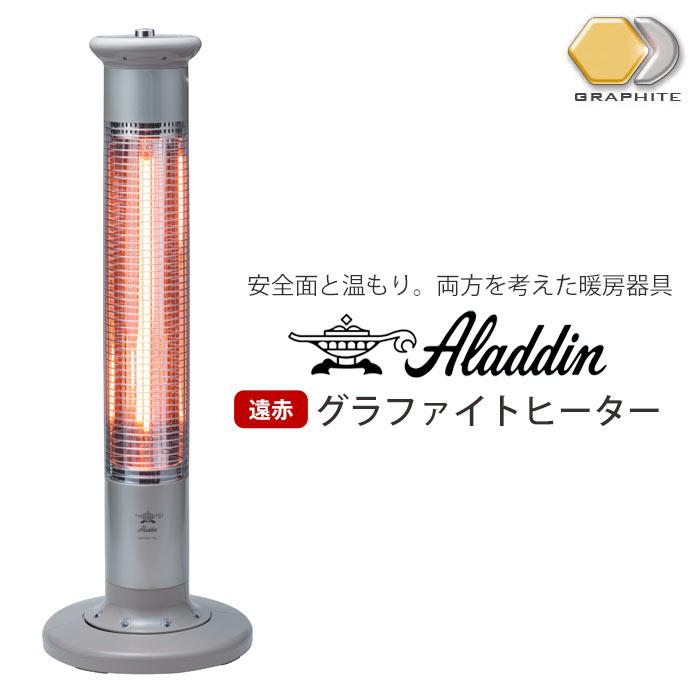 《Aladdin/Y》 アラジン グラファイトヒータースッチオンから0.2秒で点灯 瞬暖 ストーブ 安心センサー 8時間切タイマー オフタイマー チャイルドロック 季節家電 暖房器具 レトロ 便利家電 aeh-g911n