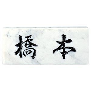 表札 戸建 天然石表札 白大理石 (ひょうさつ)   SN-3  大理石