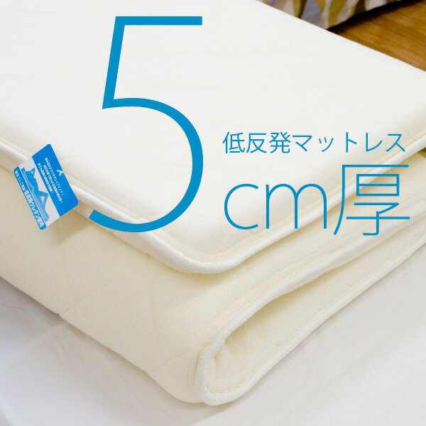 年中サラッとモチモチ 硬くならない低反発マットレス 日本製 [5cm厚 キングサイズ] 送料無料