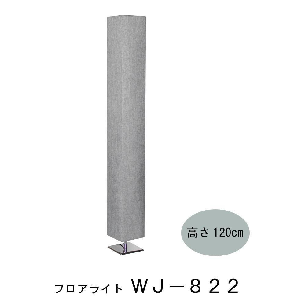 照明 グレーシェード 120cm WJ-822 【インテリア  レビュー投稿で次回使える2000円クーポン全員にプレゼント 代引不可 直送照明】