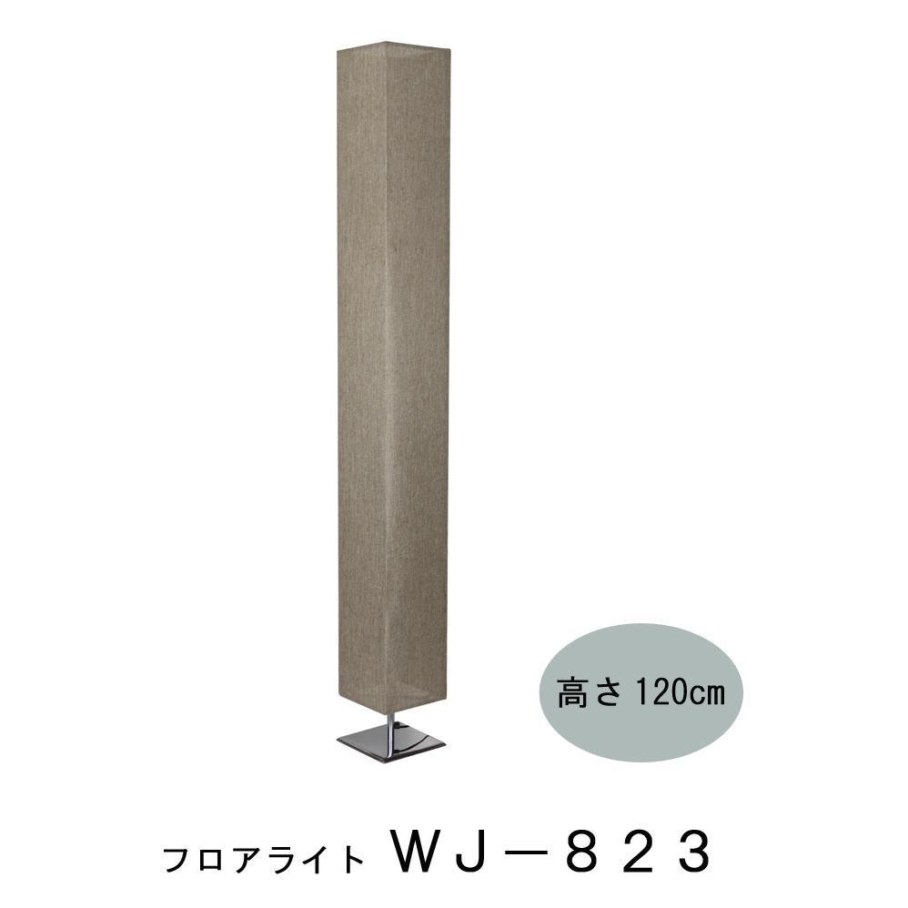照明 ブラウンシェード 120cm WJ-823 【インテリア  レビュー投稿で次回使える2000円クーポン全員にプレゼント 代引不可 直送照明】