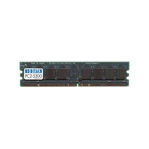レビュー投稿で次回使える2000円クーポン全員にプレゼント 直送 アイ・オー・データ機器 PC2-5300(DDR2-667)対応 240ピン DIMM 2GB DX667-2G AV・デジモノ パソコン・周辺機器 USBメモリ・SDカード・メモリカード・フラッシュ その他のUSBメモリ・SDカード・メモリカード