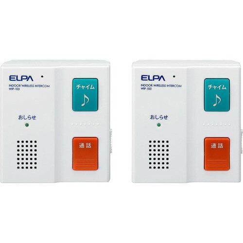 家電 セキュリティー機器 防犯機器 エルパ(ELPA) ワイヤレスインターホン 子機セット WIP-100S