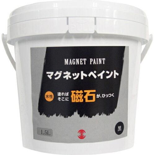 DIY・ガーデン 接着剤・塗料・オイル 塗料・塗装用品 ターナー マグネットペイント 水性 黒 MG015031 1.5L