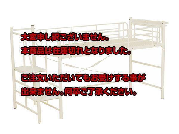 レビュー投稿で次回使える2000円クーポン全員にプレゼント 直送 BED 階段ハイベッド KH-3377M-IV 【代引不可】 【インテリア ベッド】
