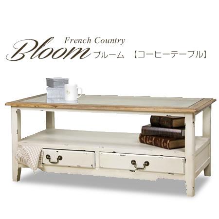 【※代引不可】【送料無料】【Bloom -ブルーム- コーヒーテーブル】テーブル コーヒーテーブル ティーテーブル ローテーブル センターテーブル カントリー調 アンティーク調 北欧風
