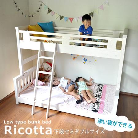 2段ベッド 二段ベッド『 Ricotta リコッタ 』 上下分けて使用 別々に出来る 上下分離 下段セミダブル 上段シングル 添寝ができる シンプル ロータイプ すのこ 木製 北欧 かわいい ナチュラル ホワイト 子供用 大人用 安心 安全