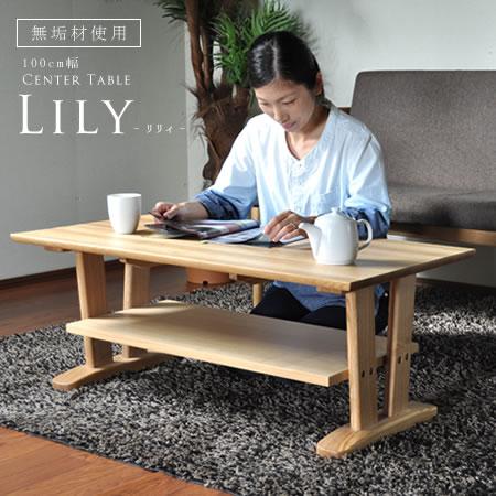【送料無料】センターテーブル 無垢 『センターテーブル LILY リリィ』 高級感 テーブル 木製 タモ 棚付き 100cm リビング 新生活 ナチュラル