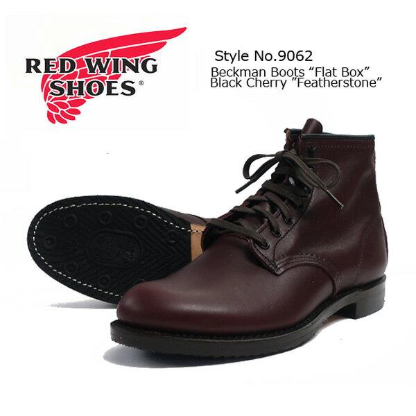 REDWING レッドウィング ベックマンブーツ ワークブーツ BlackCherryFeatherstone Style No.9062 【2017年 秋冬 新作】